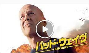 映画「バッド・ウェイヴ」のあらすじネタバレ2