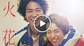 映画「火花」フル動画2