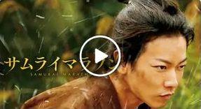 サムライマラソン映画動画2