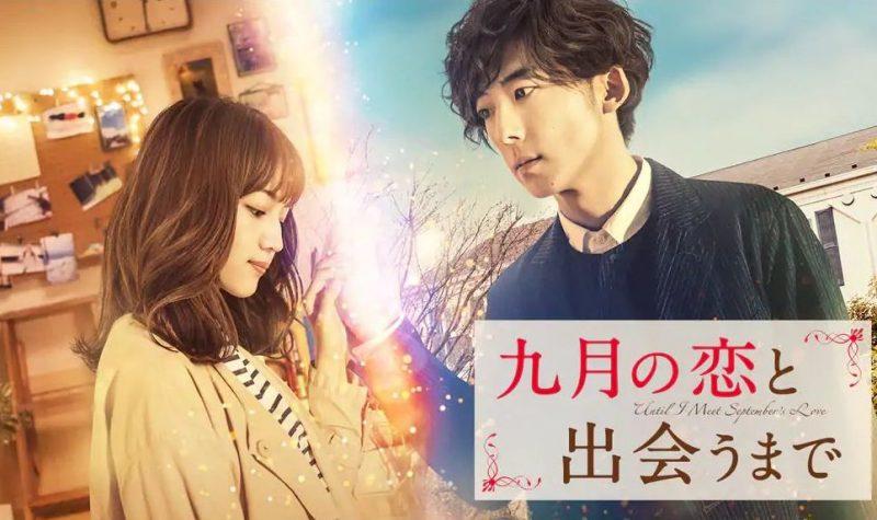 映画「九月の恋と出会うまで」フル動画