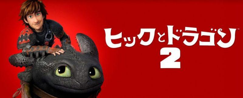 映画「ヒックとドラゴン2」吹き替えフル動画