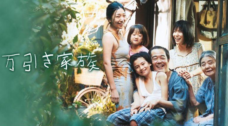 映画「万引き家族」フル動画