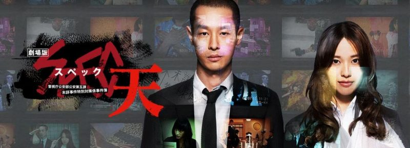 「劇場版 SPEC天」フル動画