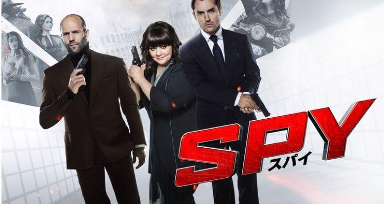 映画「SPY/スパイ」吹き替えフル動画
